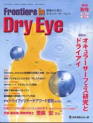 Frontiers in Dry Eye Vol.5 No.2.jpg
